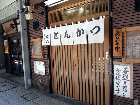 丸八とんかつ本店の外観.JPG