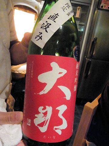 日本酒の大那.JPG