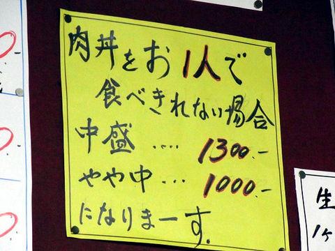 罰金の貼り紙.JPG