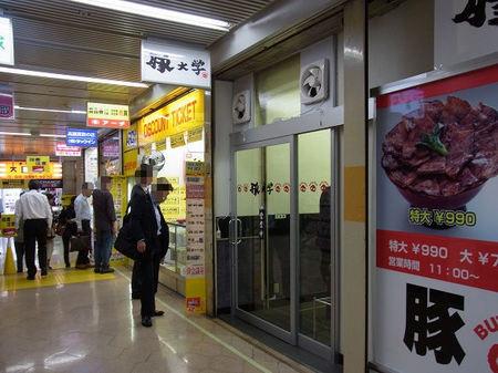 豚大学の入り口.JPG