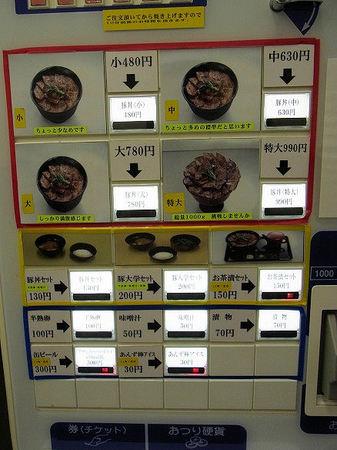 豚大学の券売機.JPG