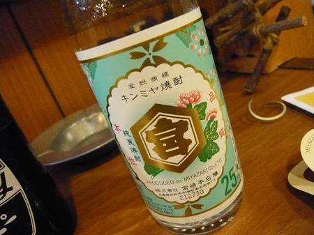 キンミヤ焼酎のミニボトル.jpg