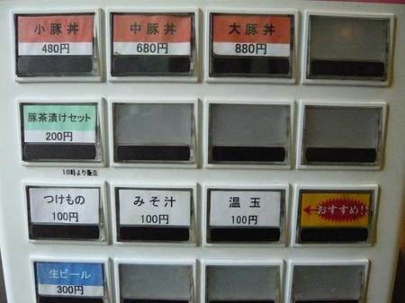 豚野郎の券売機.jpg