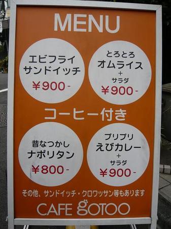 カフェ ゴトウのメニュー.jpg