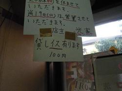 貸し椅子100円.jpg