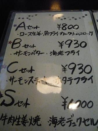三好弥のメニュー その1.jpg