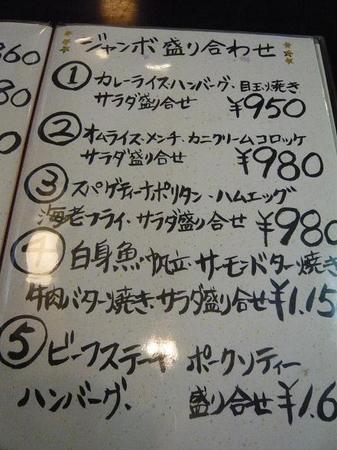 三好弥のメニュー その2.jpg