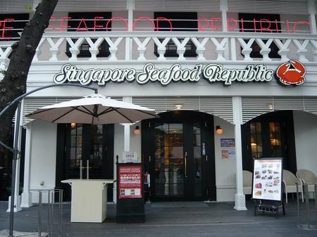 シンガポール・シーフード・リパブリックの外観.jpg
