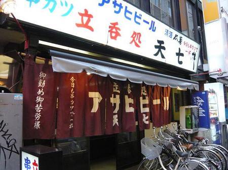 天七本店の外観.jpg