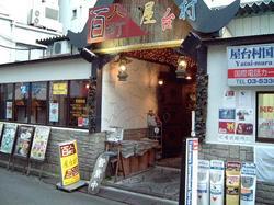 yataimura 004.jpg